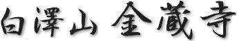 白澤山 金蔵寺